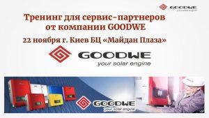 Эко Про плюс провела тренинг для сервис-партнеров в Украине