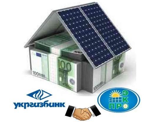 Солнечные электростанции в кредит от УкрГазБанка