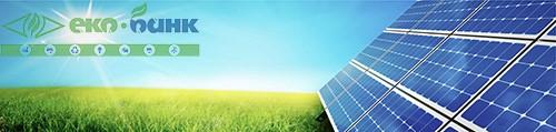 Солнечные электростанции в кредит, солнечные электростанции в Украине, Эко Про плюс