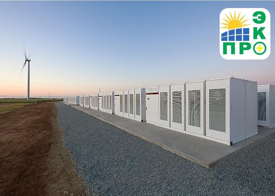 Ветряная электростанция Hornsdale, компания Neoen, Тесла, Эко Про плюс, Energy Storage, BESS