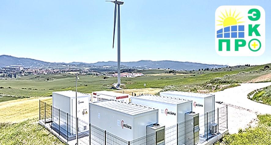 Acciona Energy, ветровая генерация, накопление энергии, Эко Про плюс, Energy Storage, BESS